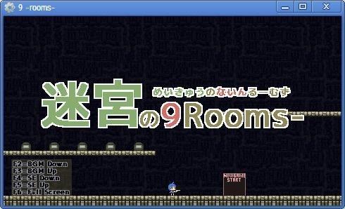 『迷宮の9-rooms-』のゲーム開始直後の画面