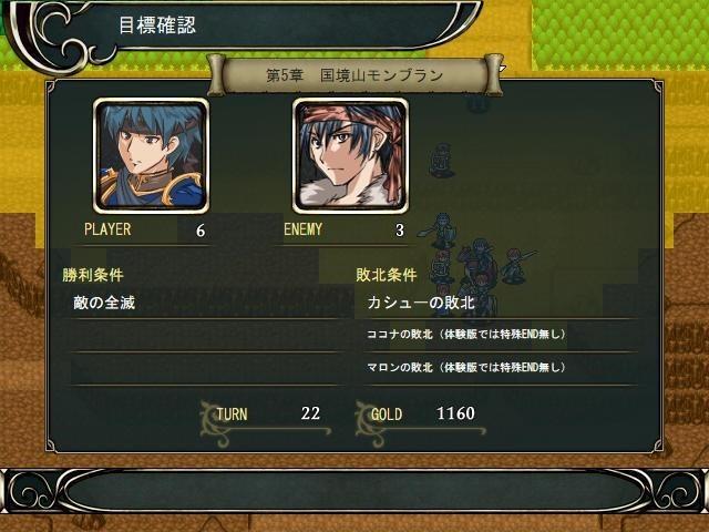 ネトラレ戦記の勝利条件画面